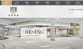 天津尚也装饰工程有限公司