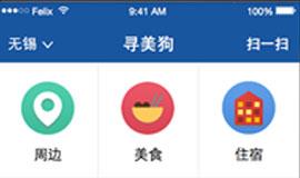 北京寻美狗(周边游机票住宿医疗)