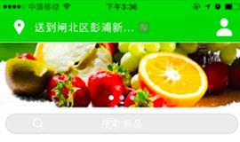 上海生鲜外送小程序