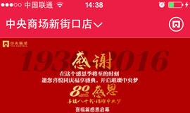北京美食天地