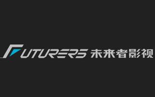 福州未来者文化传播有限公司