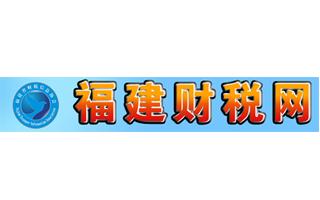 福建省财税信息协会 福建财税网