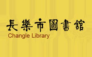 长乐市图书馆