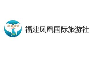 福建凤凰国际旅行社