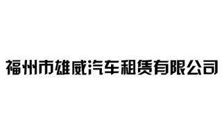 福州市雄威汽车租赁有限公司