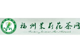 福州茉莉花茶网