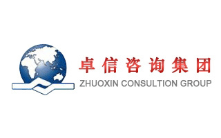 福州卓信咨询集团(会计审计、商标注册、离岸公司注册)