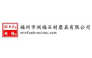 福州市闽福石材磨具有限公司