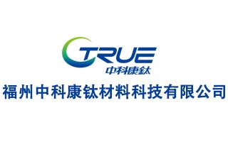 福建中科康钛材料科技有限公司