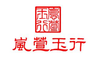 厦门岚萱玉行(珠宝玉石生产设计批发零售)