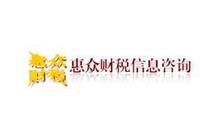 福州惠众财税咨询有限公司