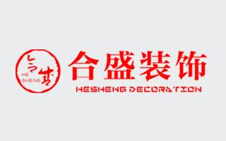 福州合盛装饰设计工程有限公司