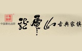 仙游县龙虎山古典家俱有限公司