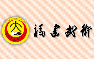 福建省太极拳协会