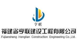 福建省亨联建设工程有限公司