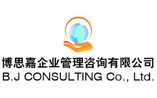 博思嘉企业管理咨询有限公司