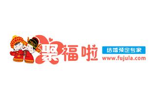 福州聚福啦(婚宴婚庆摄影服务)