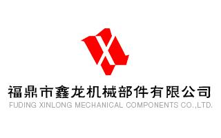 福鼎市鑫龙机械部件有限公司