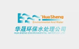 福建华晟环保水处理设备工程有限公司