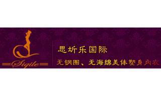 福州思圻贸易有限公司