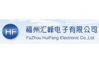 福州汇峰电子有限公司