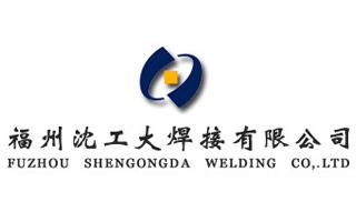 福州沈工大焊接有限公司
