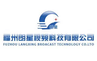 福州朗星视频科技有限公司