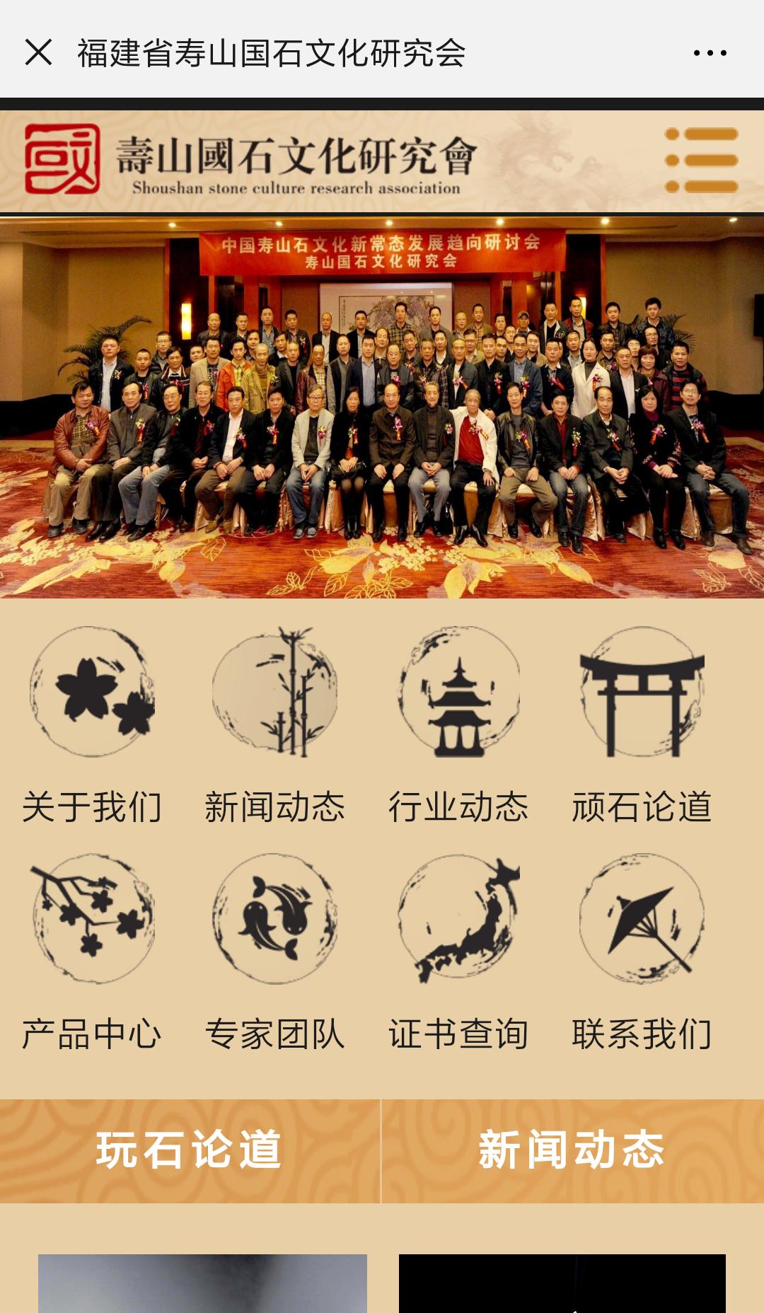 福建省寿山国石文化研究会