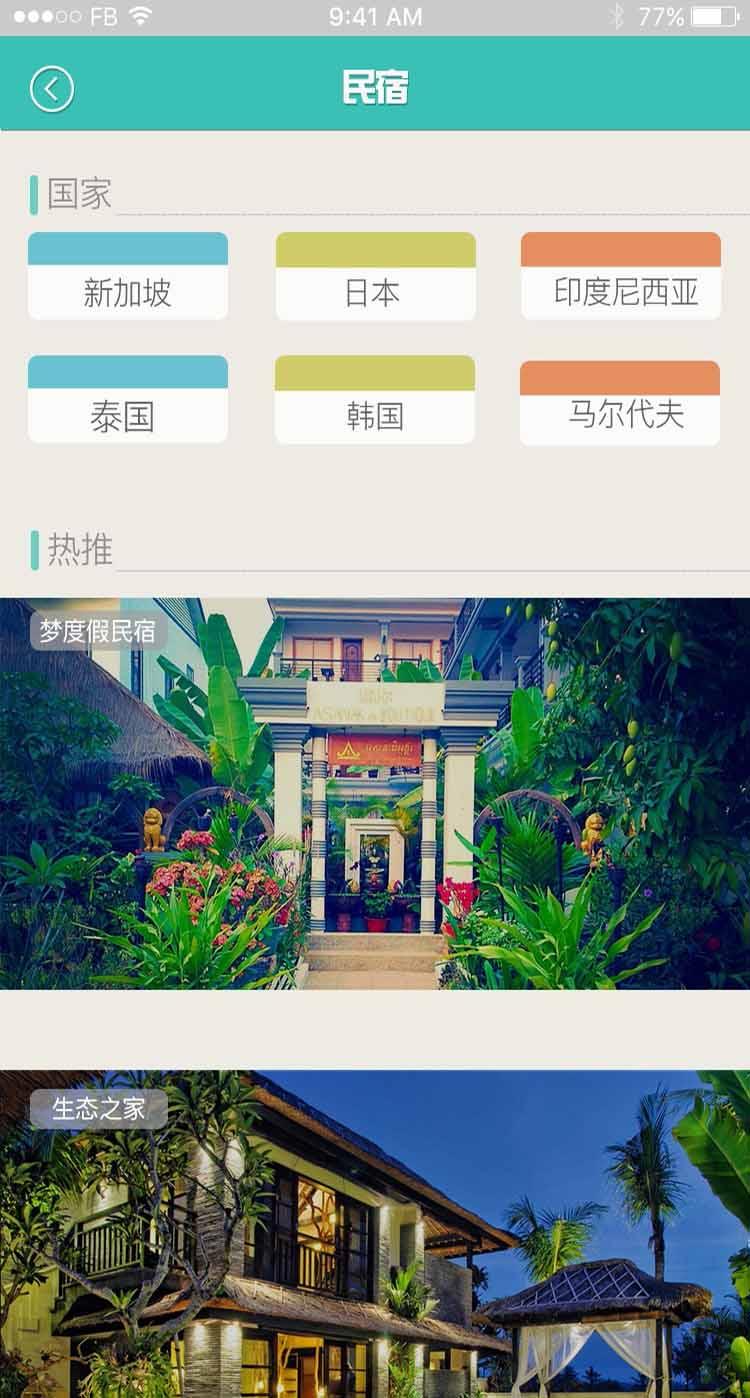 走呗(旅游社交网站)