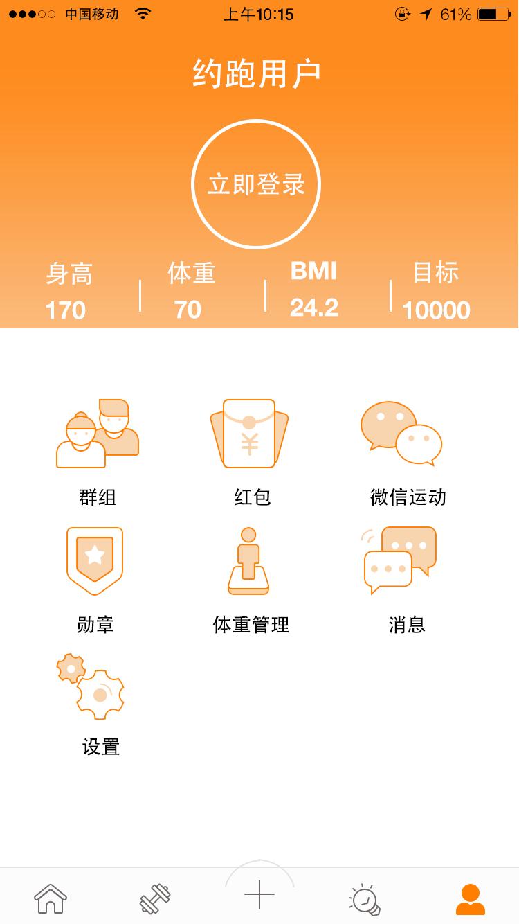 北京健康助手