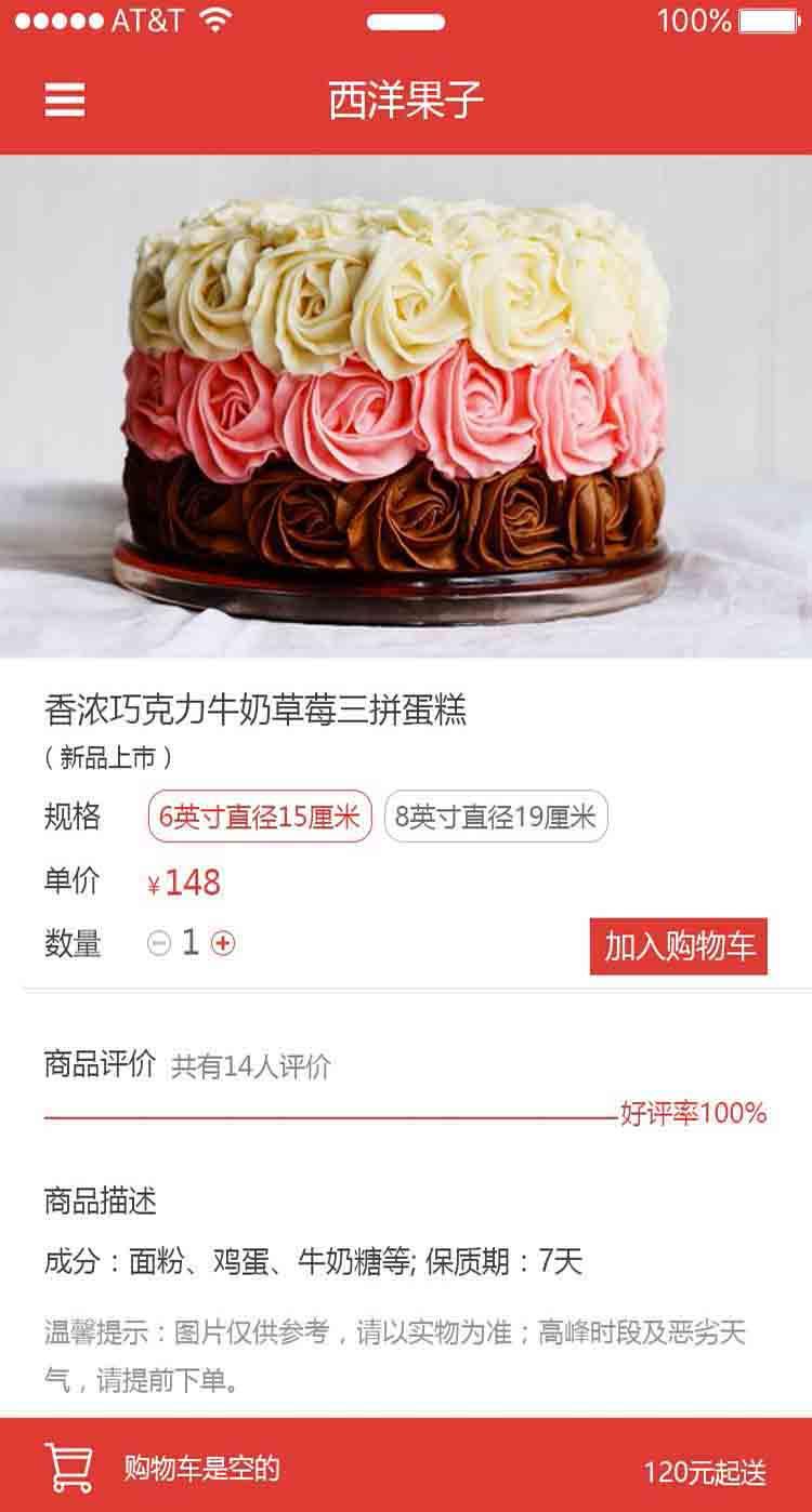 北京多乐滋(甜品)