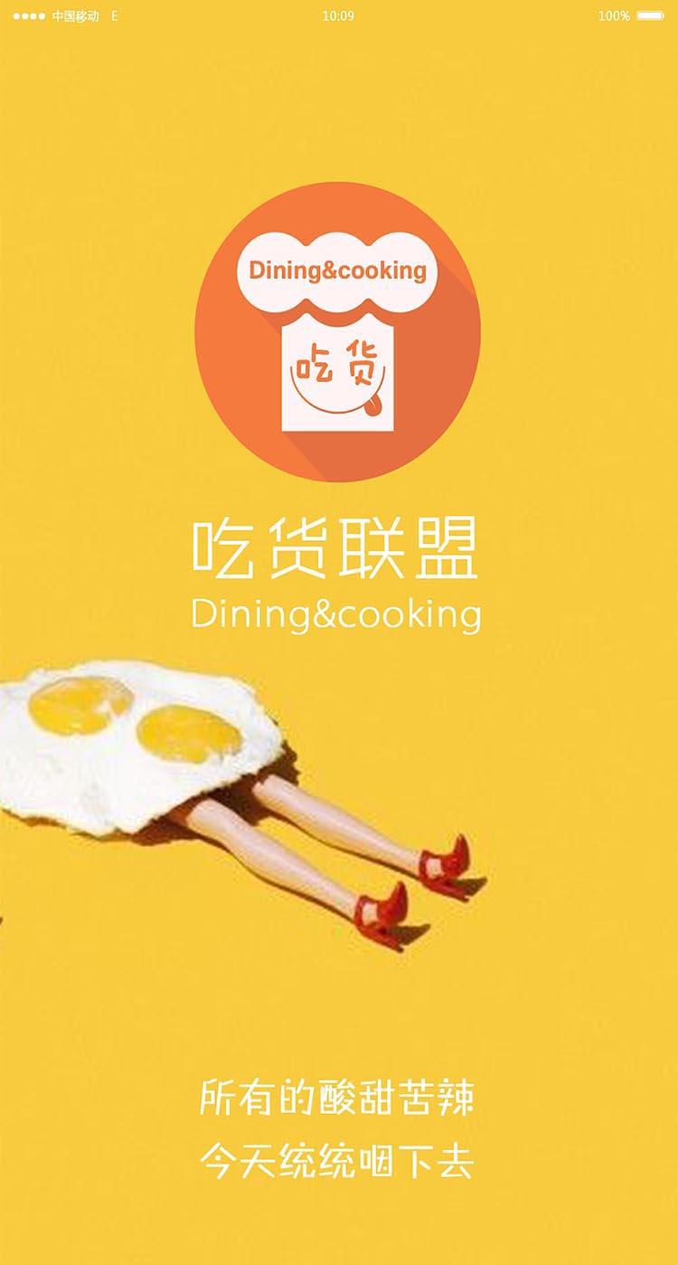 广东吃货联盟(休闲食品)